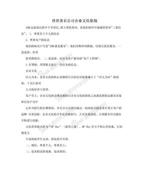 世界著名公司企业文化集锦.doc