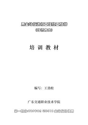 全站仪施工放样 (1)[1].doc