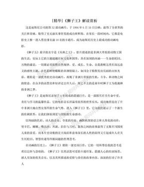 [精华]《狮子王》解读赏析.doc