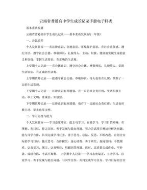 云南省普通高中学生成长记录手册电子样表.doc