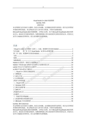 Microsoft_VisualStudio_2010初级教程.doc