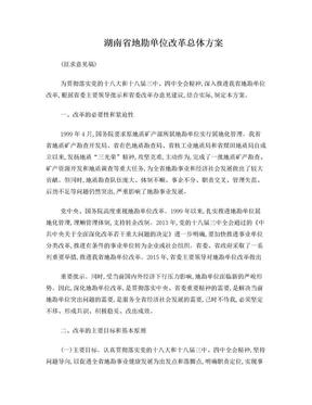湖南省地勘单位改革总体方案.doc