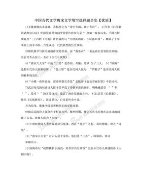 中国古代文学唐宋文学填空选择题合集【优质】.doc