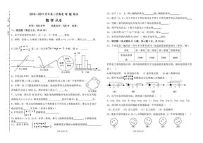 2011年人教版七年级下册数学期末教学质量检测试卷.doc