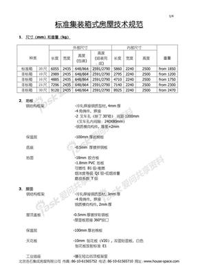 标准集装箱式房技术规范.pdf
