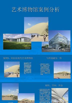 艺术博物馆案例分析-2.ppt
