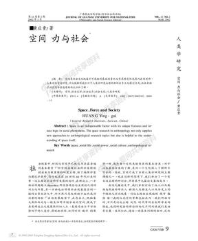 空间力与社会.PDF