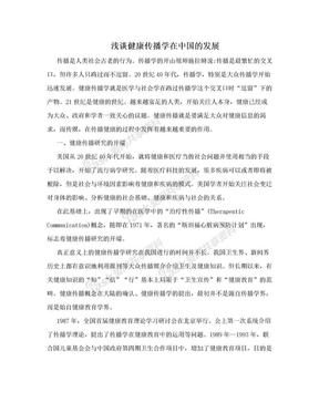 浅谈健康传播学在中国的发展.doc