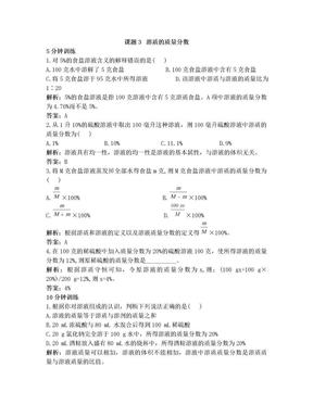 初中化学九年级下册同步练习及答案 第9单元课题3 溶质的质量分数.doc