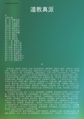 《三教真传》3道教真派.doc