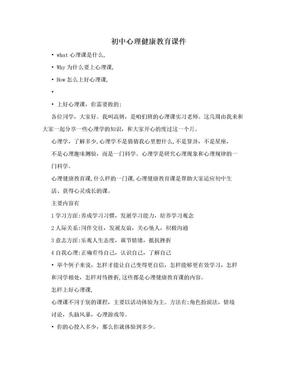 初中心理健康教育课件.doc