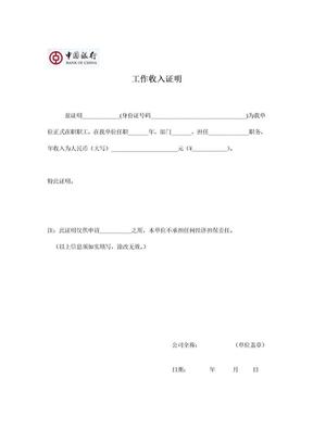 中國銀行—收入證明.doc