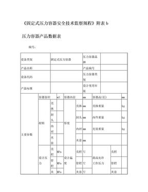 压力容器产品数据表(空白)_201391191143 (1).doc