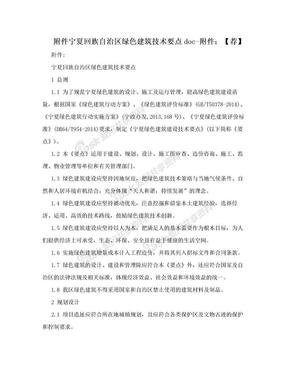 附件宁夏回族自治区绿色建筑技术要点doc-附件:【荐】.doc