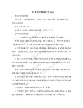 职业卫生教育培训记录.doc