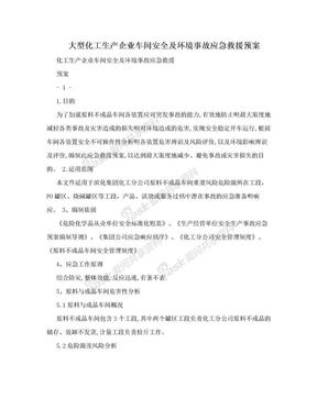 大型化工生产企业车间安全及环境事故应急救援预案.doc