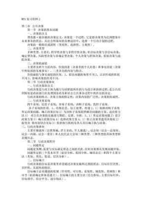 公共管理硕士MPA复习资料2.doc