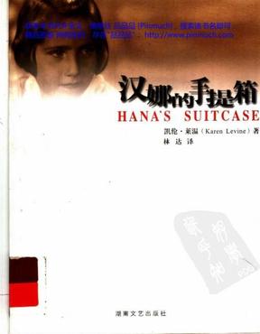 汉娜的手提箱.pdf
