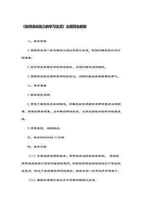 《如何适应高三的学习生活》主题班会教案.doc