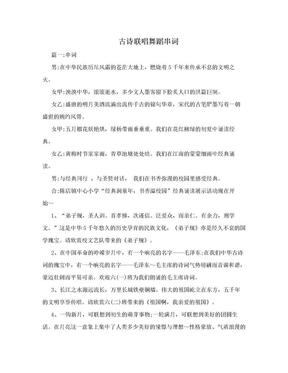 古诗联唱舞蹈串词.doc