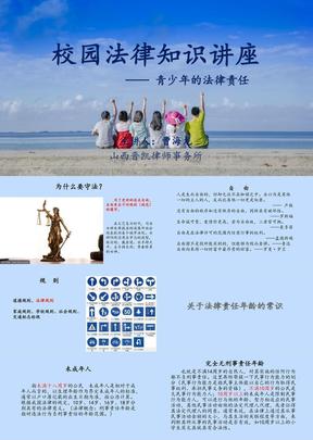 校园法律知识讲座(中学生版).ppt