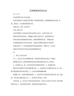 艺体教研组活动记录.doc