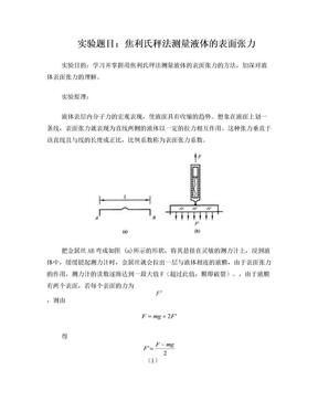 用焦利氏称测量液体表面张力系数.doc