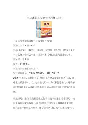 2014年军队院校招生文化科目统考复习丛书.doc