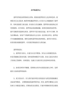 翡翠佩戴禁忌.doc