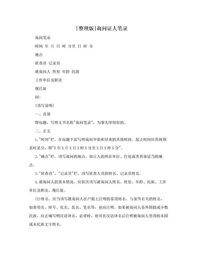 [整理版]询问证人笔录.doc