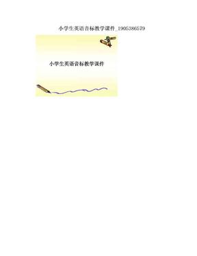 小学生英语音标教学课件_1905386579.doc