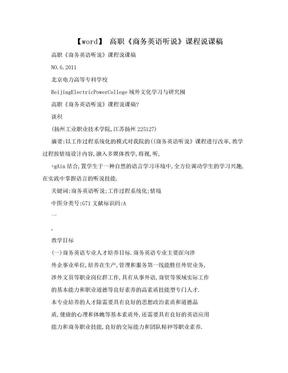【word】 高职《商务英语听说》课程说课稿.doc