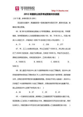 2012年国家公务员考试数量关系真题 .doc