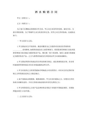 2017年酒水购销合同.doc