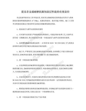 提高非金属耐磨抗腐蚀性能.doc