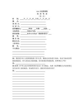 检察机关讯问笔录(第一次).doc