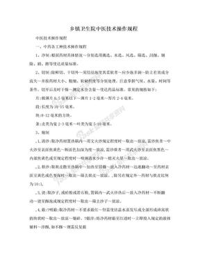 乡镇卫生院中医技术操作规程.doc
