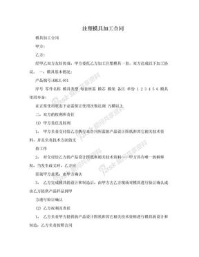 注塑模具加工合同.doc