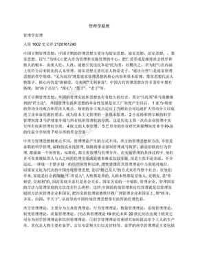 管理学原理.docx