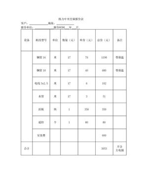 格力中央空调报价表2.doc