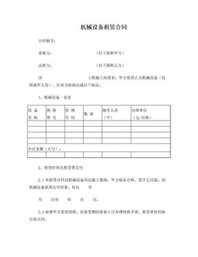 机械设备租赁合同.doc