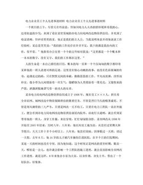 电力企业员工个人先进事迹材料-_2310.doc