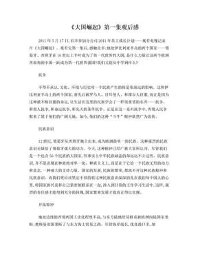 大国崛起第一集观后感.doc