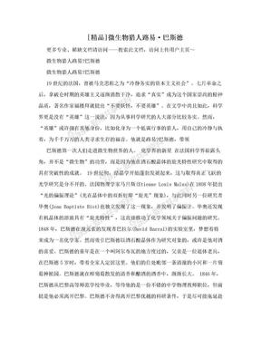 [精品]微生物猎人路易·巴斯德.doc
