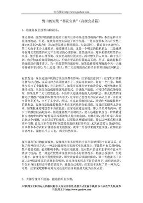 """追涨停板     野山的短线""""葵花宝典""""(高级会员篇)】.doc"""