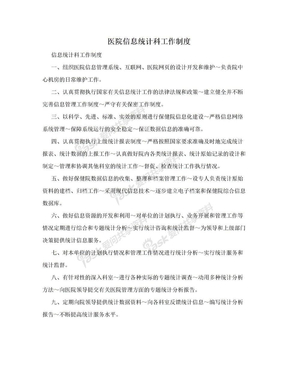 医院信息统计科工作制度.doc