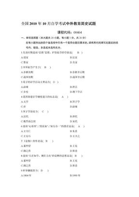 中外教育简史中外教育简史18.doc