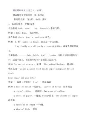 谢孟媛初级文法讲义1-60讲.doc