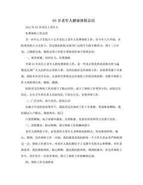 65岁老年人健康体检总结.doc