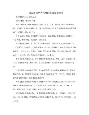 杨式太极拳老六路简述及行拳口令.doc